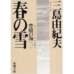 harunoyuki.jpg